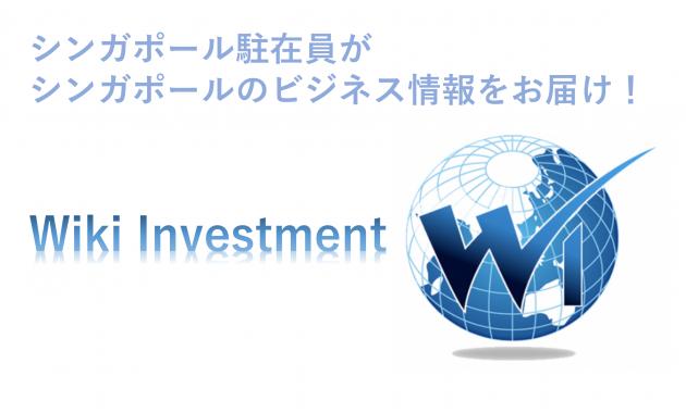 シンガポール駐在員がシンガポールのビジネス情報をお届け!Wiki Investment