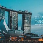 シンガポールの外国税額控除