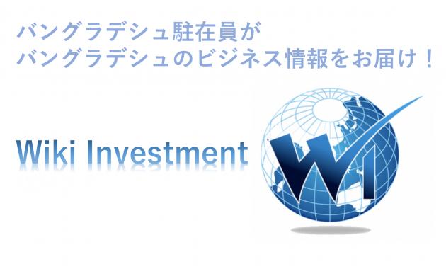 バングラデシュ駐在員がバングラデシュのビジネス情報をお届け!Wiki Investment