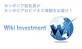 カンボジア駐在員がカンボジアのビジネス情報をお届け!Wiki Investment