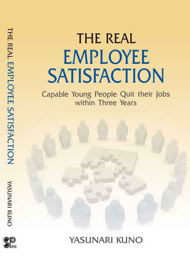 THE REAL EMPLOYEE SATISFACTIONの本の表紙画像