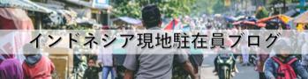 インドネシア現地駐在員ブログ/東京コンサルティンググループ