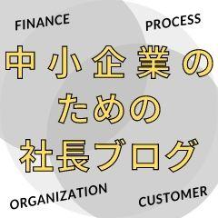 中小企業の社長のためのブログ