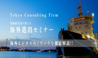 東京コンサルティングファーム現地駐在員が教える海外進出セミナー!海外ビジネスのノウハウを徹底解説!!