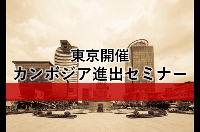 東京開催 カンボジア進出セミナー
