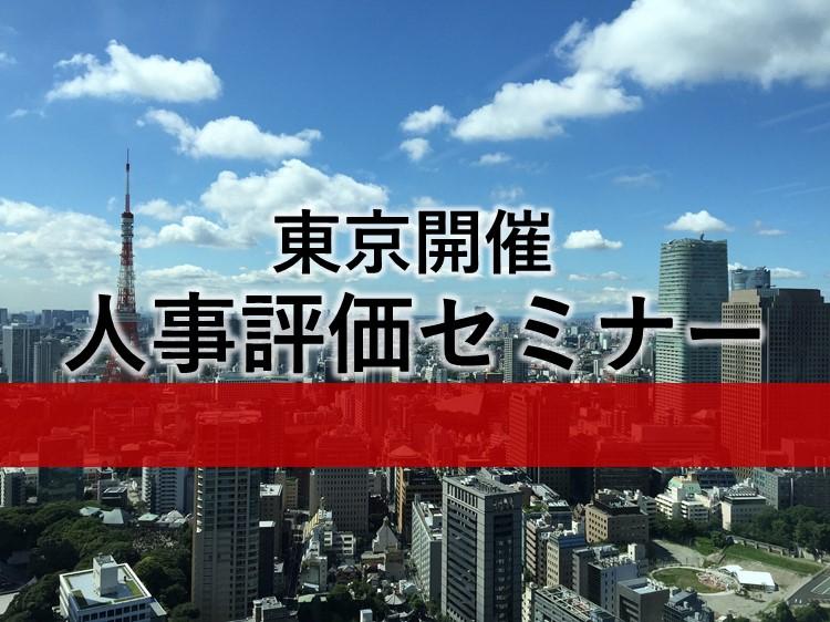 東京開催 人事評価セミナー