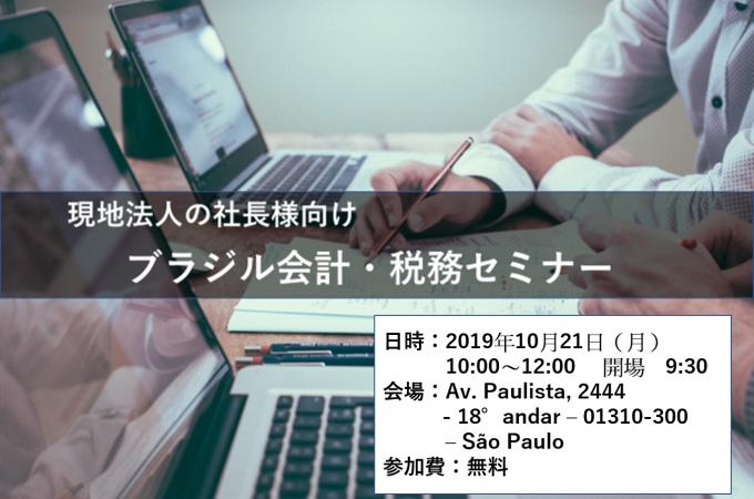 現地法人の社長様向けブラジル会計・税務セミナー