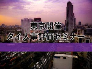 東京開催 タイ人事評価セミナー