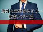 【12月17日】海外人事労務セミナー(東南アジア編)