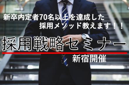 東京開催採用戦略セミナー