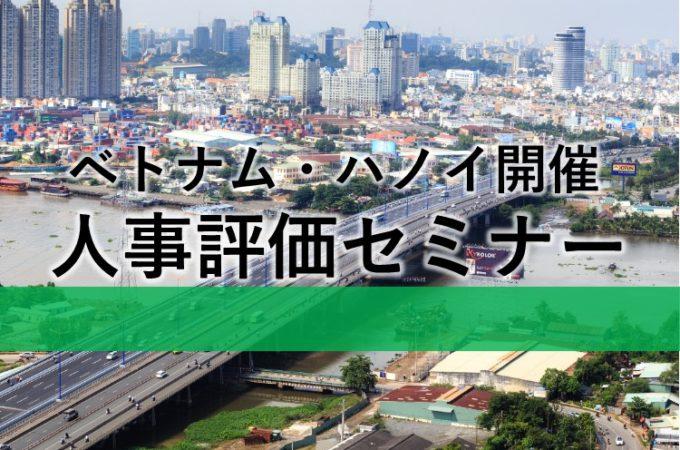 ベトナム・ハノイ開催人事評価セミナー