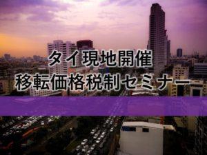 タイ現地開催 移転価格税制セミナー