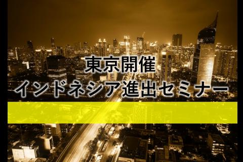 東京開催インドネシア進出セミナー