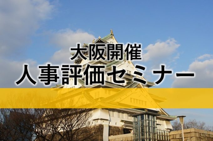 大阪開催 人事評価セミナー