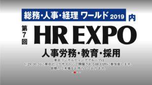 総務・人事・経理ワールド2019内 第7回HREXPO 人事労務・教育・採用
