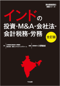 インドの投資・M&A・会社法・会計税務・労務