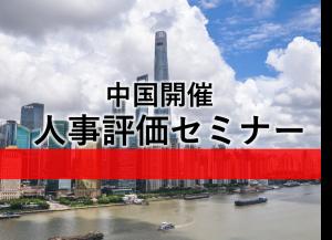 中国開催 人事評価セミナー