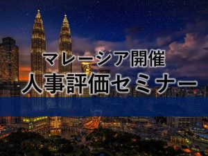 マレーシア開催 人事評価セミナー
