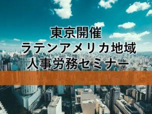 東京開催 ラテンアメリカ地域人事労務セミナー