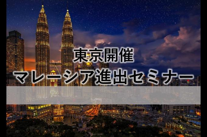 東京開催 マレーシア進出セミナー