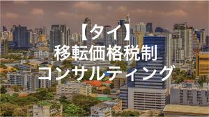 タイ 移転価格税制コンサルティング