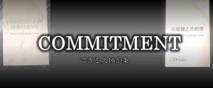 commitment できる人10か条