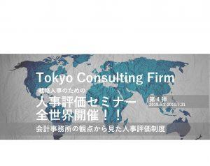 Tokyo Consulting Firm 戦略人事のための人事評価セミナー全世界開催 会計事務所の観点から見た人事評価制度