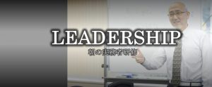 leadership 朝の実務者研修
