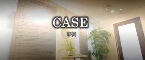 case 事例