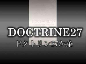 ドクトリン27か条