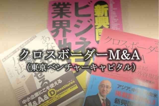 クロスボーダーM&A(東京ベンチャーキャピタル)