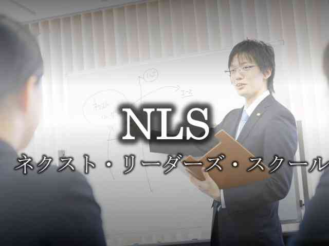 nls ネクスト・リーダーズ・スクール