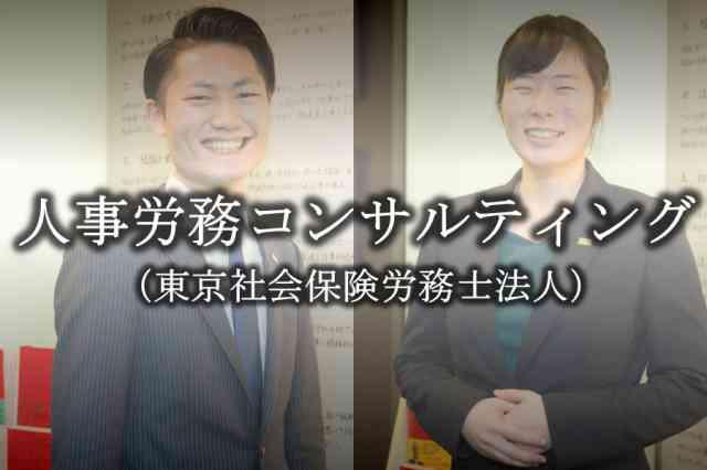 人事労務コンサルティング(東京社会保険労務士法人)