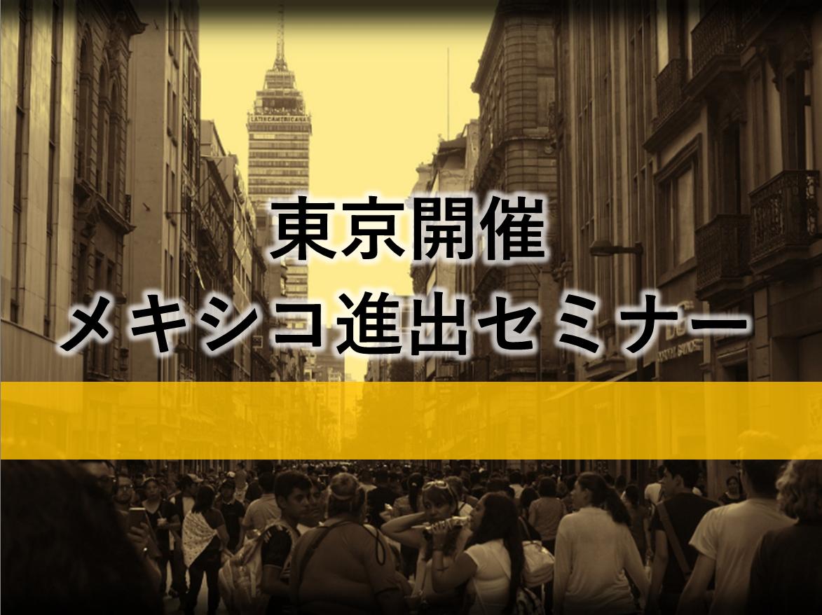 東京コンサルティングファーム 東京開催 メキシコ進出セミナー