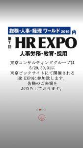 東京コンサルティンググループ HR EXPO 東京ビッグサイト