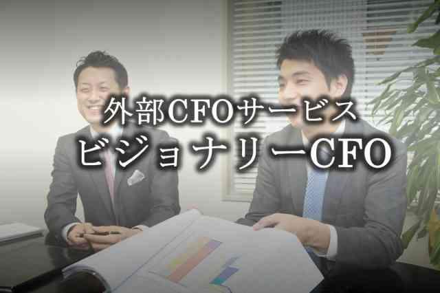 外部CFOサービス ビジョナリーCFO