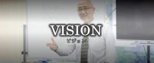 vision ビジョン