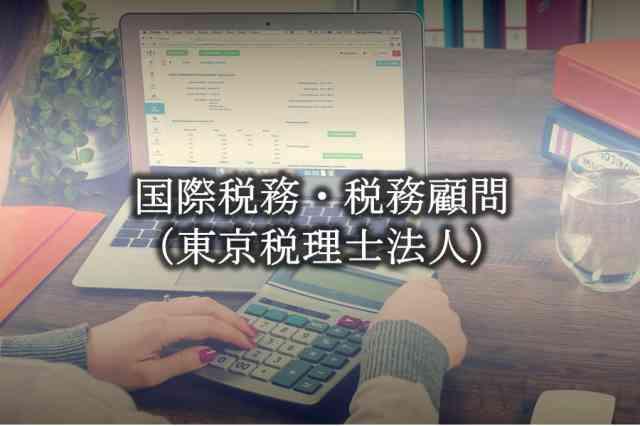 国際税務・税務顧問(東京税理士法人)