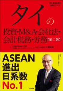 タイの投資・M&A・会社法・会計税務・労務 ASEAN進出日系数No.1