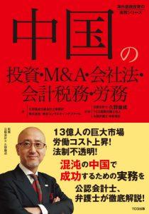 中国の投資・M&A・会社法・会計税務・労務 13億人の巨大市場 労働コスト上昇!法制不透明!混沌の中国で成功するための実務を公認会計士、弁護士が徹底解説!