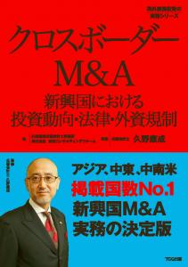 クロスボーダーM6A新興国における投資動向・法律・外資規制 アジア、中東、中南米掲載国数No.1新興国M&A実務の決定版