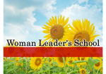 Woman Leader's School ~税理士 東真奈美のひまわり育成塾~