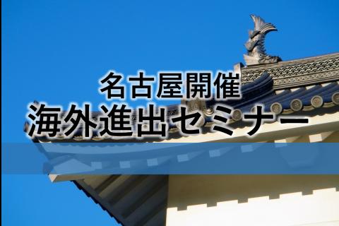 名古屋開催 海外進出セミナー