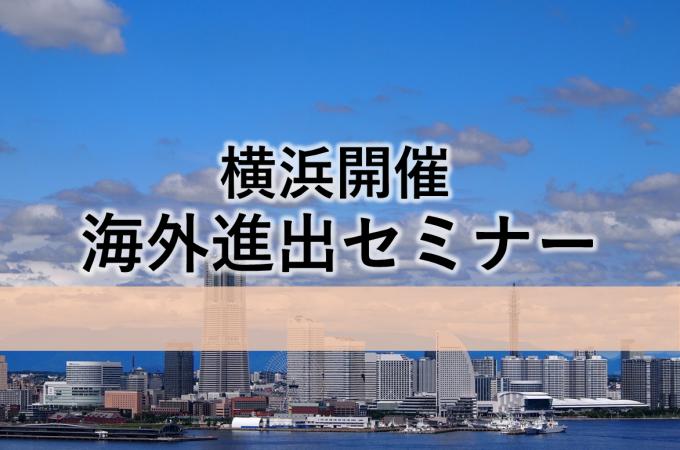横浜開催 海外進出セミナー