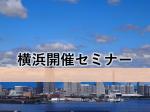 【9月25日】【横浜開催】海外子会社における人事評価制度導入~ローカライズと本社中央集権~