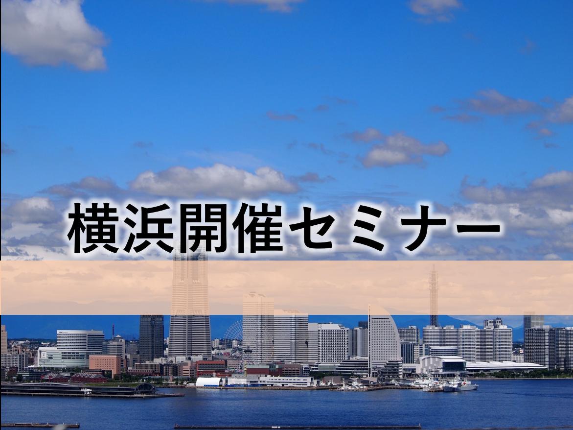横浜開催セミナー