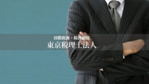 東京税理士法人