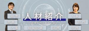 人材紹介事業部2020