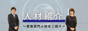 2021人材紹介事業部