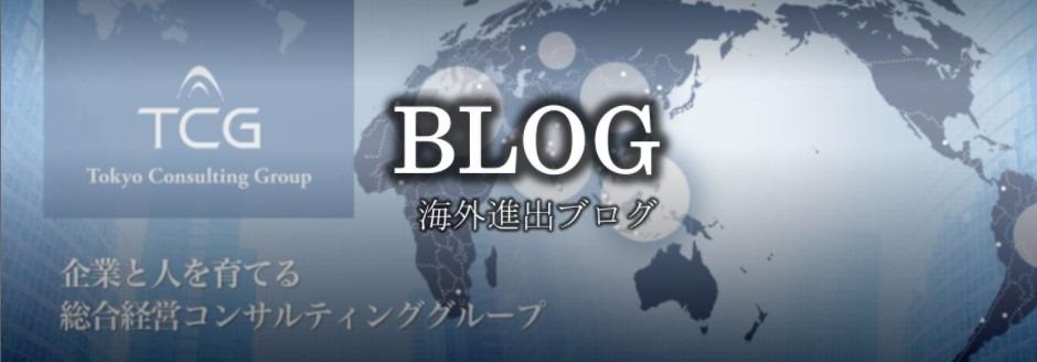 海外進出ブログ(kuno-cpa.co.jp/blogs)